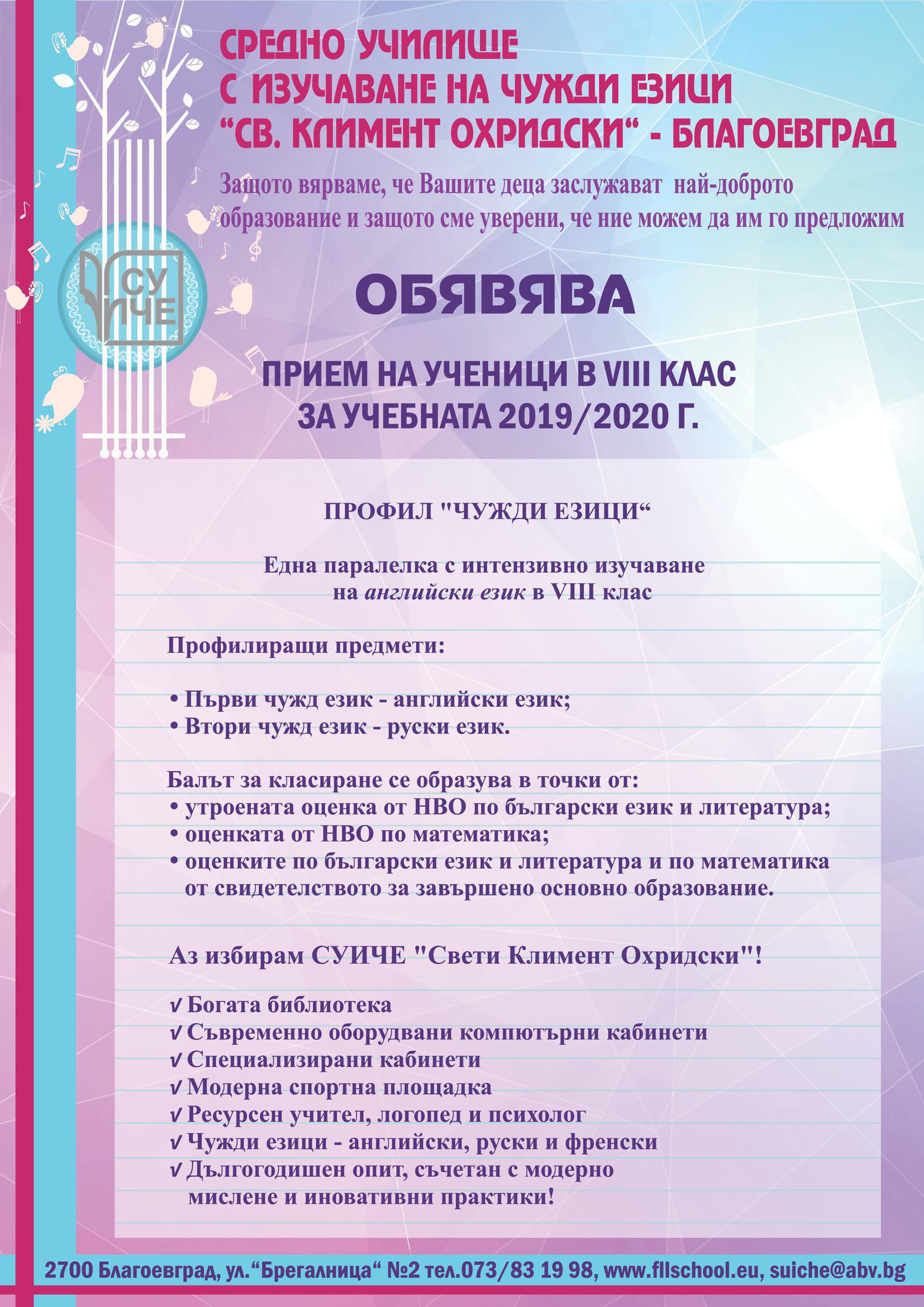 plakat8klas2019.png