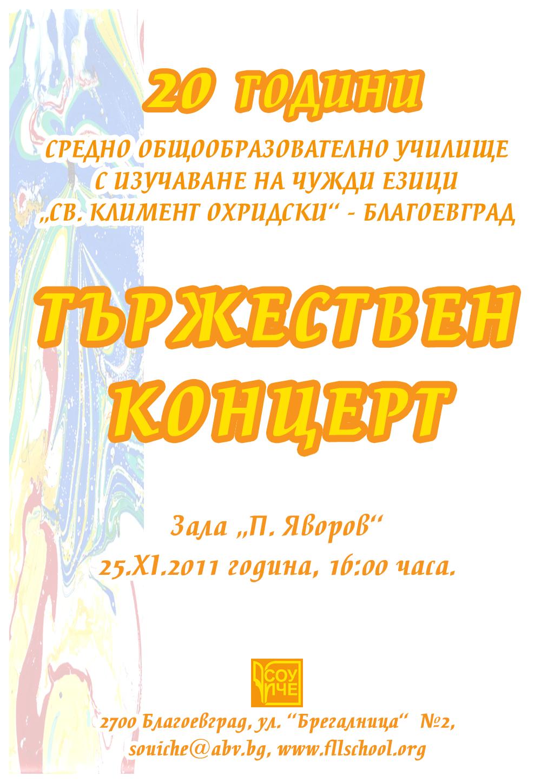plakat_koncert.png