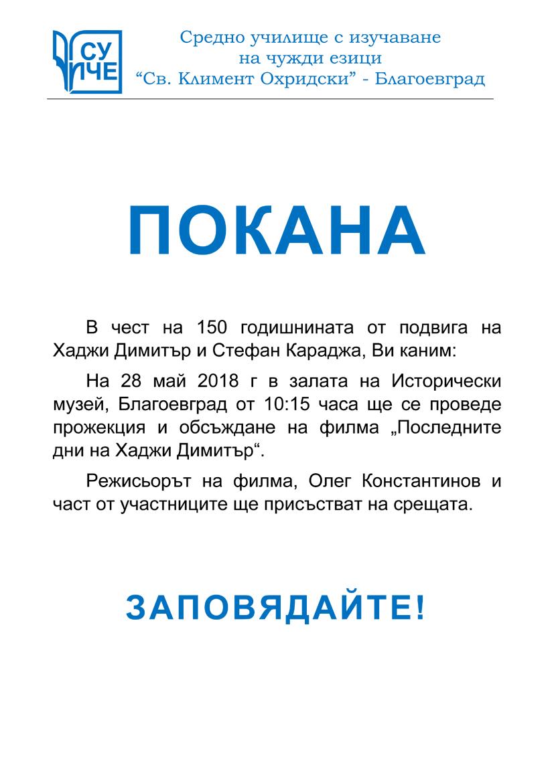 pokana28052018.png